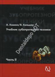Учебник зубопротезной техники. Часть II