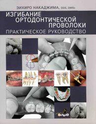Изгибание ортодонтической проволоки