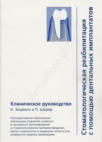 Стоматологическая реабилитация