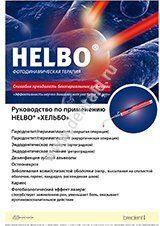 ГЕЛЬБО-терапия obl