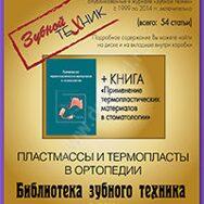 Геральд убасси 72 ноу хау для зубных техников книга