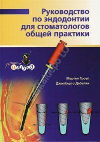 Руководство по эндодонтии