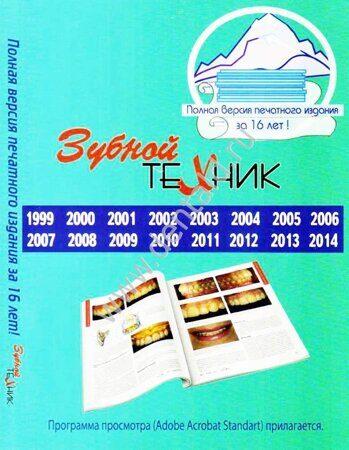 zt_1999-2014