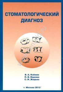 Стоматологический диагноз Клемин Ищенко