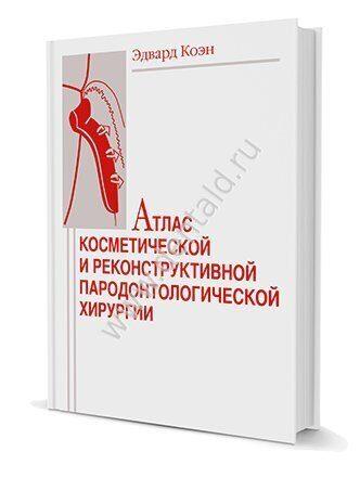 atlas_kosmeticheskoy_hirurgii