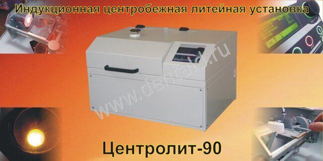 centrolit_90_2.jpg