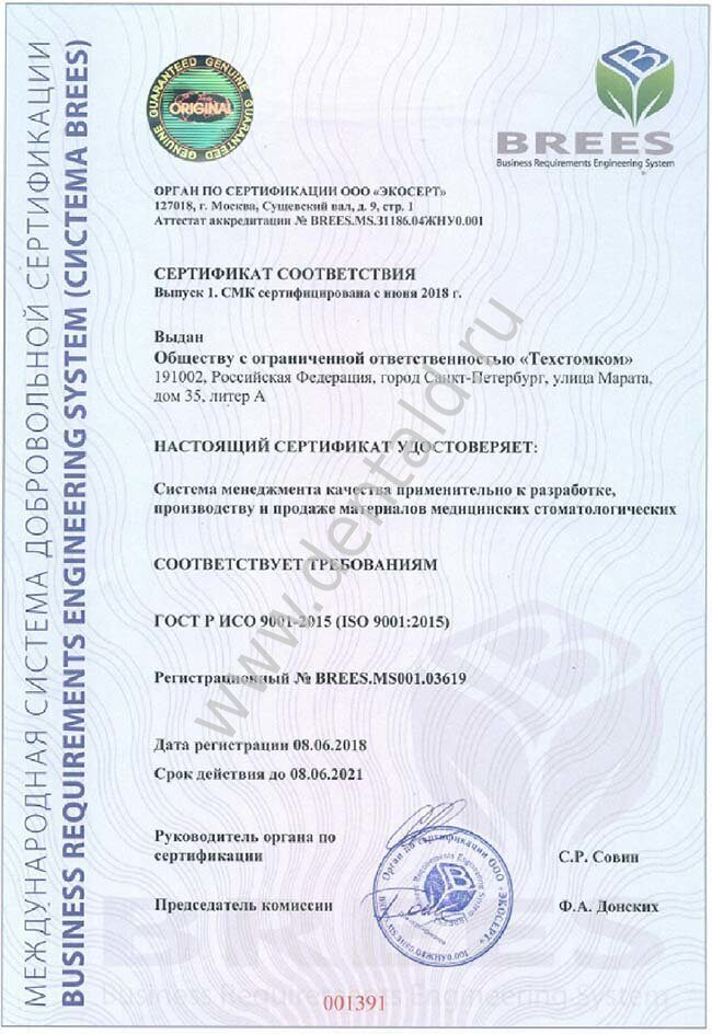 sertificat_techstomkom.jpg