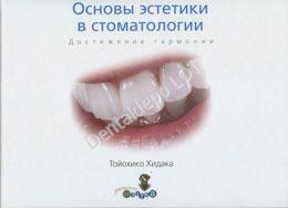 Основы эстетики в стоматологии. Тойохико Хидака