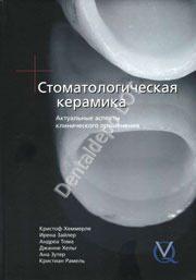 Стоматологическая керамика