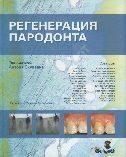 Регенерация пародонта. А. Скулеан