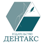 Издательство Дентакс лого