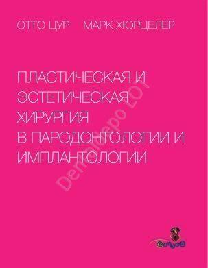 Пластическая и эстетическая хирургия в пародонтологии и имплантологии. Отто Цур Марк Хюрцелер