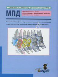 Ортодонтическое лечение с использованием многопетлевой проволоки с прямоугольным сечением
