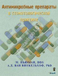 Антимикробные препараты в стоматологической практике