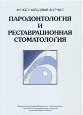 Пародонтология и реставрационная стоматология. Международный журнал. Ежегодник